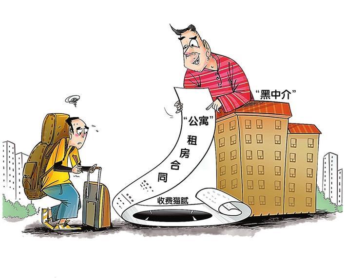 """人民日报揭共享租房乱象:照片成""""照骗""""你敢住吗?"""