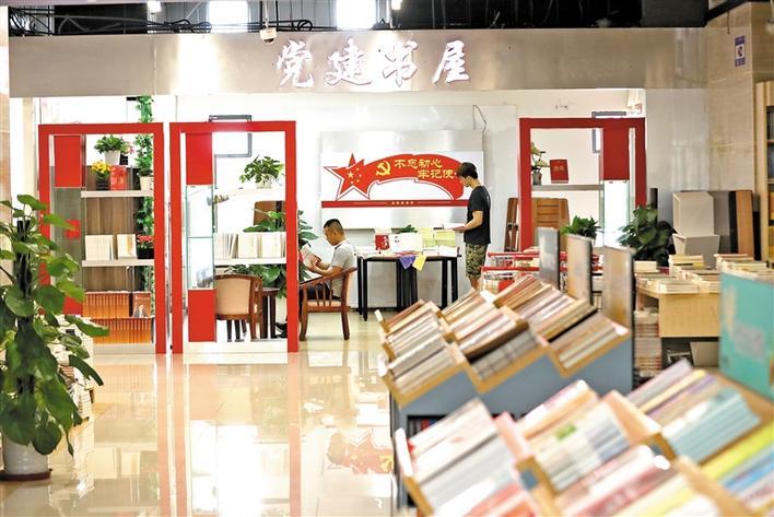 书城中的党建书屋吸引了不少年轻人.