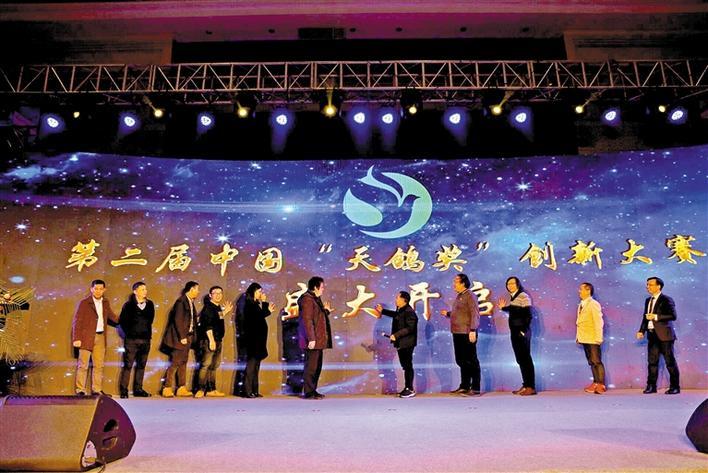 """第二届中国""""天鸽奖""""创新大赛启动"""
