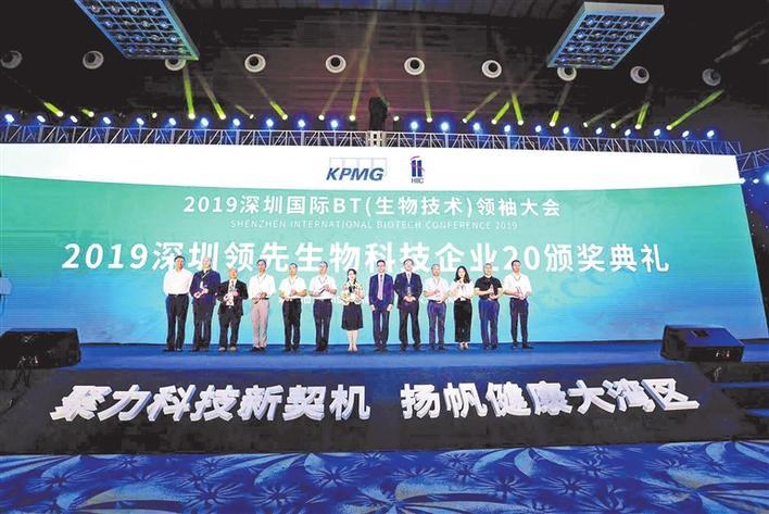 深圳首次发布领先生物科技企业20