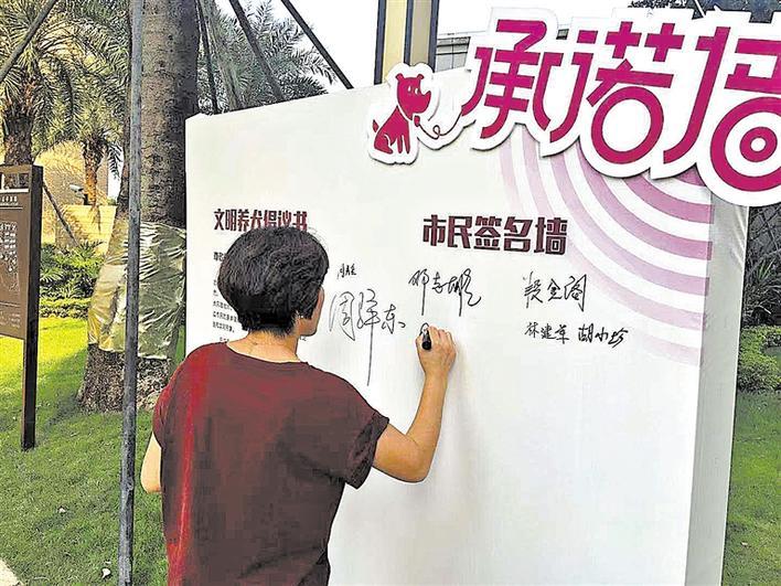 福城设立文明养犬承诺墙