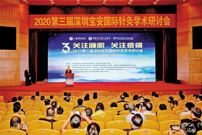 yabo亚博首页-针灸专家云集宝安推动学术发展