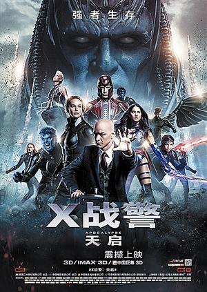 《x战警:天启》电影海报.